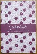季刊サルビア vol.18 *2010秋号