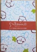 季刊サルビア vol.21 *2011夏号