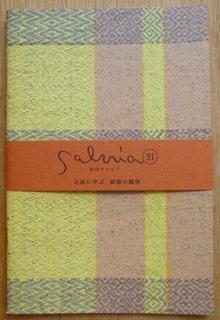 季刊サルビア vol.31 *2013 12/1発売