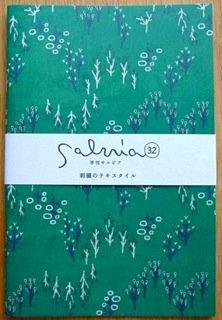 季刊サルビア vol.32 *2014春号