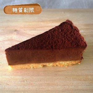 糖質制限ベイクドチョコタルト(4カット)