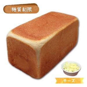 糖質制限 プレミアムチーズブレッド1.5斤