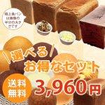 【送料無料】〔糖質制限パンスイーツ選べるお得なセット〕3,600円