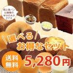 【送料無料】〔糖質制限パンスイーツ選べるお得なセット〕4,800円