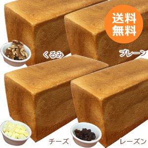 【送料無料】プレミアム食パン4本セット
