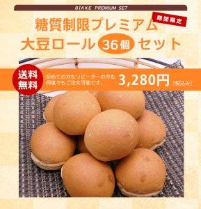 糖質制限 プレミアム大豆ロール36個セット