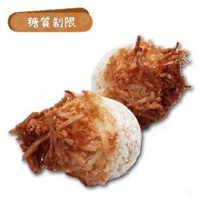 ココナッツロッシェ(4個入)