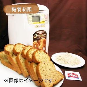 【送料無料】小麦ふすま食パンミックス粉オリジナルセット(15斤分)
