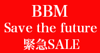 SAVE THE FUTURE 緊急SALE
