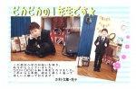 写真入りメッセージカード/新入学A