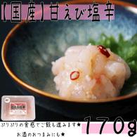 【甘えび塩辛200g】