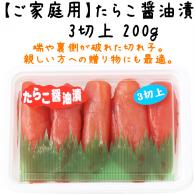 <img class='new_mark_img1' src='https://img.shop-pro.jp/img/new/icons53.gif' style='border:none;display:inline;margin:0px;padding:0px;width:auto;' />【たらこ醤油漬3切上200g】