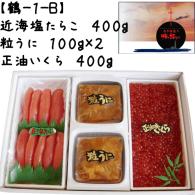 【鶴−1−Bセット】近海甘口塩たらこ400g・粒うに200g・正油いくら400g
