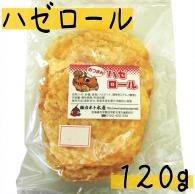 【ハゼロール 120g】