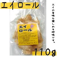 【エイロール 110g】