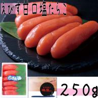 【えびすたら子250g】当店一番人気のスタンダードな塩たらこ<ご家庭用もあります>