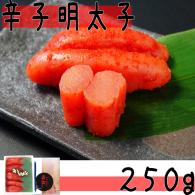 【辛子明太子250g】 ピリッとした辛いたらこ。ごはんによく合います<ご家庭用もあります>