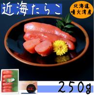 【近海たらこ250g】北海道噴火湾産の塩たらこ