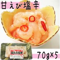 【甘えび塩辛70gパック×5】只今2500円→2000円