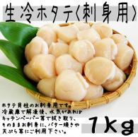 【Mサイズ生冷ホタテ<刺身用> 1kg】