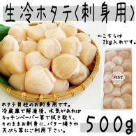 【Mサイズ生冷ホタテ<刺身用> 500g】