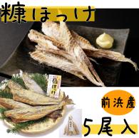 【糠ほっけ 5尾入】(むしって食べる珍味です)