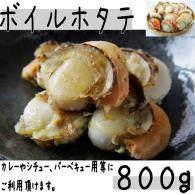 【ボイルホタテ(大)800g】