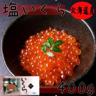 【鮭いくら 塩味400g】