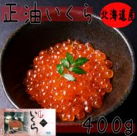【鮭いくら 正油味400g】