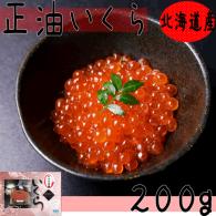 【鮭いくら 正油味250g】