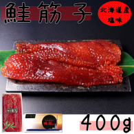 【鮭筋子 400g】