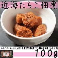 【たらこ佃煮200g】