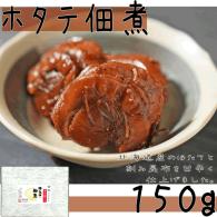 【ホタテ佃煮180g】