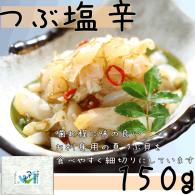 【つぶ塩辛170g】