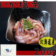 【いか塩辛250g】