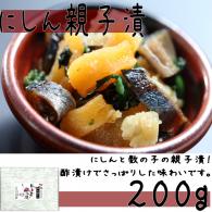 【鰊親子漬け230g】
