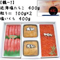 【鶴−1セット】近海甘口塩たらこ400g・粒うに200g・塩いくら400g