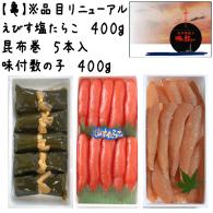 【亀セット】えびす甘口塩たらこ・味付数の子・数の子山海漬各400g