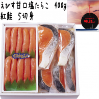 えびす甘口塩たらこ400g・紅鮭5切身セット