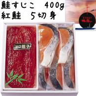 鮭筋子400g・紅鮭5切身セット