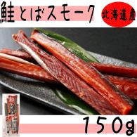 【鮭トバ 200g】