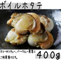 【ボイルホタテ(大)400g】