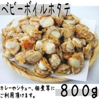 【ベビーボイルホタテ800g】