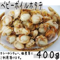 【ベビーボイルホタテ400g】