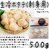 【Lサイズ生冷ホタテ<刺身用> 500g】