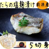 【たらの塩麹漬け 5切身】古平町前浜産!