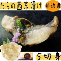 【たらの西京漬け 5切身】古平町前浜産!