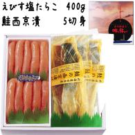 えびす甘口塩たらこ400g・鮭の西京漬5切身