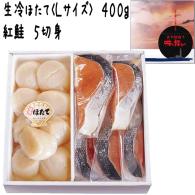M寸生冷ホタテ<刺身用>500g、紅鮭5切身セット