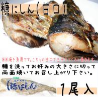 【糠にしん 甘 口1尾】焼き魚用の糠にしん。